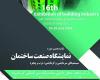 شانزدهمین نمایشگاه صنعت ساختمان کرمانشاه