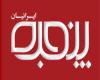 از غرفه پنجرهایرانیان در نمایشگاه دروپنجره اصفهان دیدن کنید