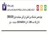 چهاردهمین نمایشگاه بینالمللی بازرگانی سلیمانیه عراق