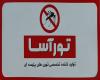 قطع همکاری با نماینده انحصاری تورآسا در شرق مازندران