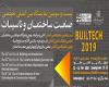 نمایشگاه دروپنجره و صنعت ساختمان مشهد