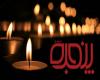 «بازگشت همه بهسوی اوست»