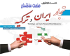 نشست تجار و فعالان صنعت ساختمان ایران و ترکیه