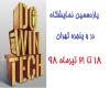 پیش ثبتنام یازدهمین نمایشگاه دروپنجره تهران آغاز شد