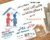 نمایشگاه بینالمللی ماشینآلات، لوازم و مصالح ساختمانی ایران - تبریز