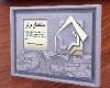 برگزاری سومین جشنواره ساختمانهای برتر قزوین در سال 98