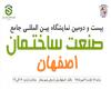 بیست و دومین نمایشگاه جامع صنعت ساختمان اصفهان