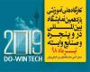 برپایی کارگاههای آموزشی در یازدهمین نمایشگاه دروپنجره تهران