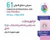 پاویون ایران در شصت و یکمین نمایشگاه بازرگانی سوریه