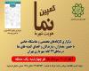 افتتاح کارگاه تخصصی نما در منطقه دو شهرداری تهران