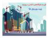 فهرست نمایشگاههای صنعت ساختمان و دروپنجره نیمه دوم سال ۹۸