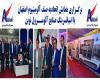 برگزاری همایش اتحادیه آلومینیوم اصفهان با حمایت آلومرول