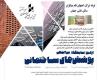 حضور آلفام در نمایشگاه پوششهای ساختمانی اصفهان