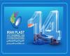 اعلام تاریخ جدید برگزاری نمایشگاه ایران پلاست