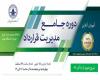 دوره جامع آنلاین «مدیریت قرارداد» در گروه مطالعات نظام پیمانکاری