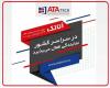 اعطای نمایندگی رسمی فروش پروفیل آتاتک