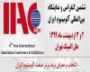 انتخاب برند برتر صنعت آلومینیوم در ششمین کنفرانس آلومینیوم ایران