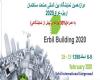 نمایشگاه بینالمللی ساختمان اربیل عراق 2020