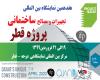 هفدهمین نمایشگاه بینالمللی ساختمان پروژه قطر