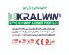 پذیرش نمایندگی فروش پروفیل کرالوین در سراسر کشور