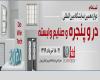پیش ثبتنام دوازدهمین نمایشگاه دروپنجره تهران آغاز شد