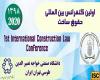 برگزاری نخستین کنفرانس ملی حقوق ساختوساز