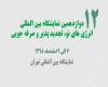 دوازدهمین نمایشگاه انرژیهای نو، تجدیدپذیر و صرفهجویی تهران
