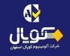 افتتاح نمایندگی جدید شرکت آلومینیوم کوپال اصفهان