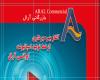 آغاز بهرهبرداری از خط تولید اسپانیولت ایرانی آرال