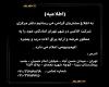 اطلاعیه عرضه یراقآلات شرکت آلاکس در تهران
