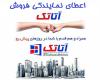 اعطای نمایندگی فروش استانی پروفیل آتاتک
