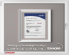 دریافت نشان استاندارد ISO 10002 توسط هافمن