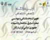 نخستین نمایشگاه اختصاصی خدمات فنی و مهندسی و صنعت ساختمان ایران در افغانستان