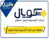 رونمایی و عرضه سه محصول جدید آلومینیوم کوپال اصفهان