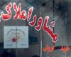 رئیس اتحادیه املاک: سرکوب نرخ کمیسیون مشاوران املاک، اقدامی پوپولیستی است