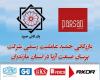 بازرگانی حمید نماینده رسمی پرسان صنعت آریا در مازندران