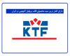 عرضه سبد کامل پروفیل یوپیویسی KTF در شرکت فربد