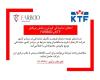 اعطای نمایندگی رسمی فروش و پخش پروفیل فربد و KTF