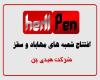 افتتاح شعبات مهاباد و سقز شرکت هیدی پن