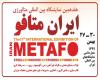 زمان قطعی برگزاری هفدهمین نمایشگاه بینالمللی ایران متافو