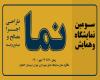آغاز سومین نمایشگاه و همایش نما از ۲۱ مهر