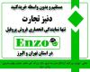 دنیز تجارت نماینده انحصاری پروفیل انزو در تهران و البرز