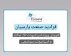 فروش ویژه اسپانیولت در فرادید صنعت پارسیان