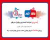آگهی استخدام نیروی فروش ارسیپن