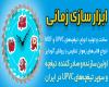 دعوت به بازدید از غرفه ابزارسازی زمانی در نمایشگاه دروپنجره تهران