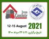 اعلام زمان قطعی برگزاری بیست و یکمین نمایشگاه ساختمان تهران در مردادماه