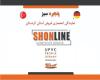 پنجره سبز نمایندگی استانی SHONLINE در کردستان