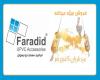 فروش ویژه قربان تا غدیر در فرادید صنعت پارسیان