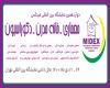 زمان برگزاری دوازدهمین نمایشگاه میدکس تهران ۱۴۰۰