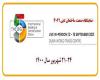 برگزاری نمایشگاه صنعت ساختمان دبی (Big 5) در شهریورماه